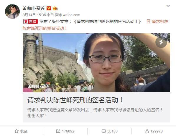 Chinese student's murder case sparks controversy