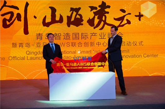Qingdao-Amazon Joint Innovation Center underway