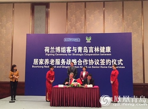 Qingdao signs with world pioneering home-care organization