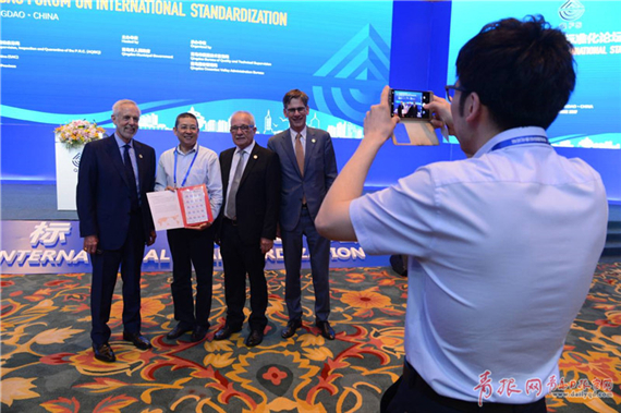 2017 Qingdao Forum on International Standardization