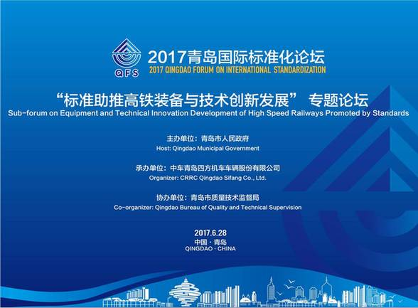 Forum on high-speed rail technology innovation by standards held in Qingdao