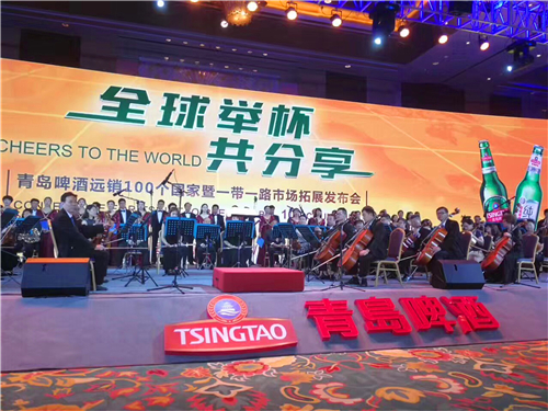 Tsingtao Beer gives cheers to the world